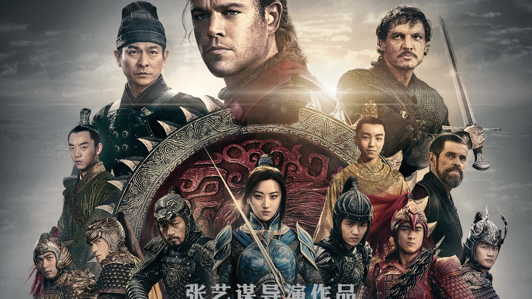 Review The Great Wall 2016 The Corvid Review